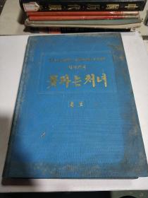 不朽的经典名著(韩文)