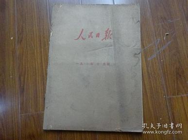 《人民日报》1975年10月合订本,10月1日-27日,第9946号-9971号(首都人民热烈庆祝中华人民共和国成立二十六周年)尺寸53cm*38cm