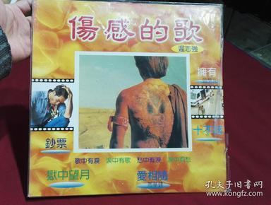 迟志强《伤感的歌》LD大碟,碟片品好几乎无划痕。