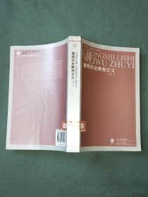重释历史唯物主义】馆藏书