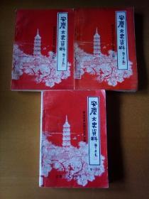 安庆文史资料总第18丶19丶20辑三本合拍(解放战争时期的安庆)