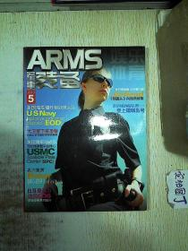 军事装备 2010 5