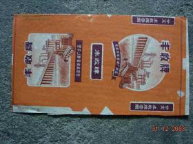 烟标 安徽丰收牌