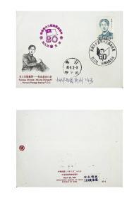 587台湾邮票特专291名人肖像邮票熊成基首日封暨庆祝建国八十周年青少年邮展纪念实寄封 台北寄中坜有到戳