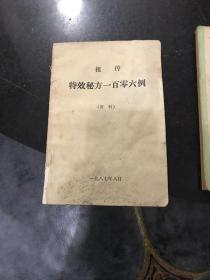 祖传特效秘方一百零六例 1987年中医药物研究所 包原版书 补赠3页秘方