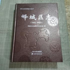 峄城区志(1991-2010)