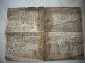 1938年日伪政府-汉奸在山西太原出版的反国共报纸【山西新民报】!