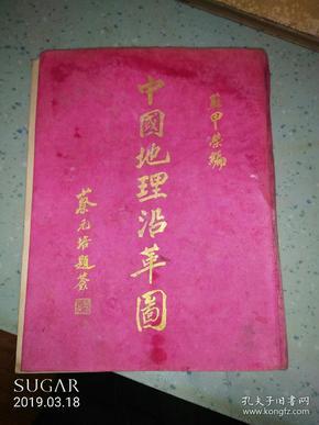 中国地理沿革图  民国地图