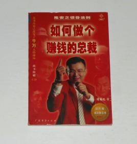 如何做个赚钱的总裁--陈安之领导法则(无光盘)