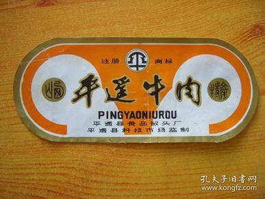 平遥牛肉商标(3张合售)
