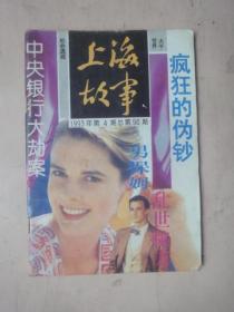 上海故事(1993年第4期 )