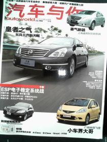 汽车与你 2008.07