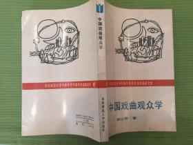 签赠本 钤印 中国戏曲观众学 赵山林 华东师范大学出版社 (D5-01-1)
