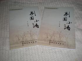 广府文化系列丛书  荆园小语申函光 著 2008年1版1印 大众文艺