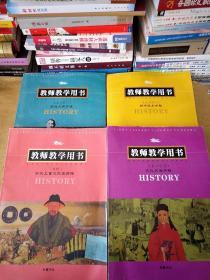 教师教学用书;历史的必修(1)政治文明历程,(2)经济成长历程,(3)文化发展历程   (选修)历史上重大改革回眸 (4本合售)