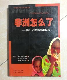 非洲怎么了解读一个富饶而贫困的大陆