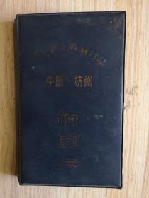 杭州卷烟厂 中国仕女百图 百图卡