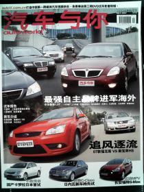 汽车与你 2007.04