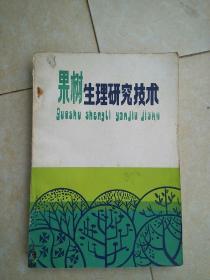 《果树生理研究技术》84年1版1印7860册