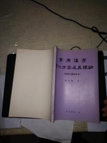 常用汉字简化方案及其理论(16开油印本).
