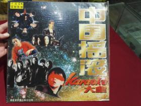 《中国摇滚大全》LD大碟,碟片品好无划痕。
