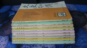 文史知识:(1986年1-11期少8.9期)9本合售 书脊有破损