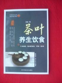 中国食文化丛书[茶叶养生饮食]