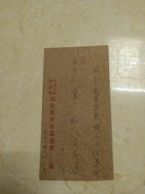 江西开国少将 齐钉根将军 信札一通1页(保真)