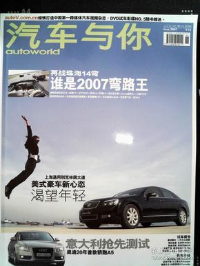 汽车与你 2007.06