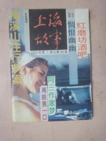 上海故事(1993年第5期 )