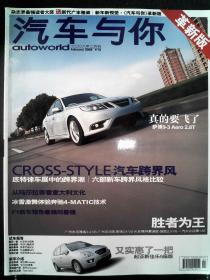 汽车与你 2008.02