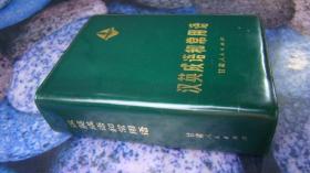 汉英成语和常用语(塑套本)