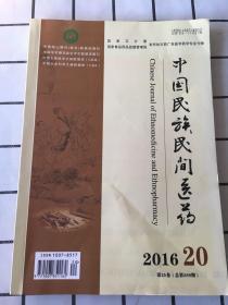 中国民族民间医药(2016年第20期、第25卷)