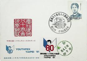 587贴台湾邮票特专291名人肖像邮票熊成基 庆祝建国八十周年青少年邮展纪念实寄封 台北寄中坜有到戳 展委会印赠封 少见