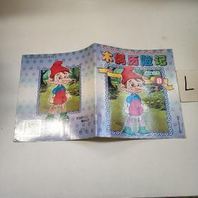 蓝色童话世界: 木偶历险记  注音本