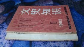 文史知识:(1984年第3期1983年第1期)2本合售 书脊有破损