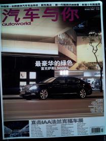 汽车与你 2007.10