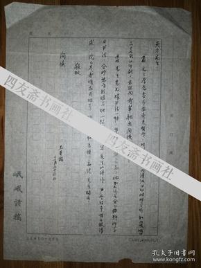 当代著名学者诗人王荣楣信札1通1页(保真)