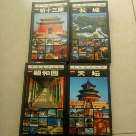 中国遗产之旅:颐和园、长城、明十三陵、天坛【四本合售,铜版彩印】