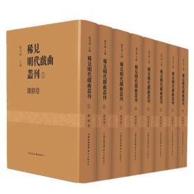 稀见明代戏曲丛刊(精装 全八册)