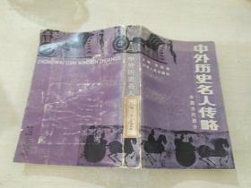 中外历史名人传略中国古代部分