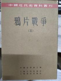 中国近代史资料丛刊《鸦片战争(三)》第五部分 英国对中国的军事侵略(一)