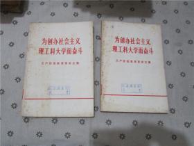 为创办社会主义理工科大学而奋斗 无产阶级教育革命文集