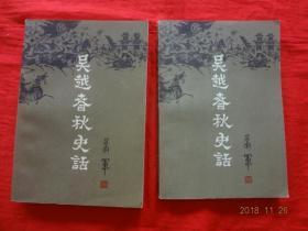 吴越春秋史话(上下)