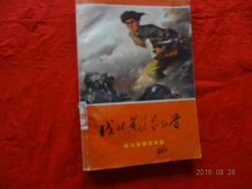 战地黄花分外香(战斗英雄故事集)