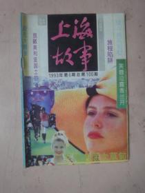 上海故事(1993年第6期 )