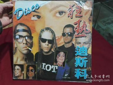 《狂热迪斯科》LD大碟,碟片品好几乎无划痕。太平洋影音公司出版发行。