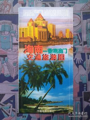 【旧地图】海南——香港、澳门交通旅游图  2开 2001年1月1版1印