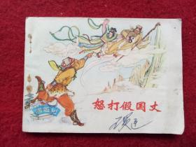连环画《怒打假国丈》张令涛等上海人民美术1980年2版17印