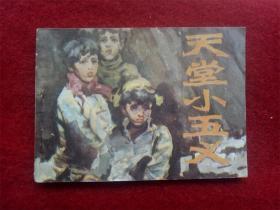 """连环画《""""天堂""""小五义》浙江少年儿童1985年3月1版1印好品"""